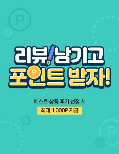 FO_06_PromotionBanner_01_상품후기이벤트_191016